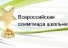 Итоги всероссийской олимпиады школьников по праву и химии